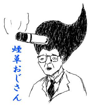 煙草おじさん.jpg